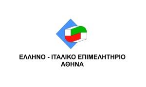 ΕλληνοΙταλικό Εμπορικό Επιμελητήριο greek exports awards sponsor