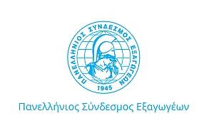 ΠΣΕ Greek exports awards sponsor