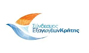 ΣΕΚ greek exports awards sponsor