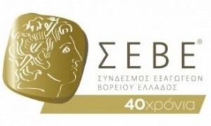 ΣΕΒΕ greek exports awards sponsor