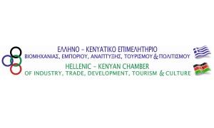 Ελληνοκενυατικό επιμελητήριο Logo