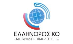 ελληνορωσσικό επιμελητήριο