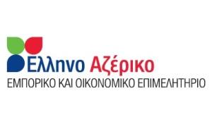 Ελληνοαζέρικο επιμελητήριο