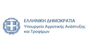 Υπουργείο Αγροτικής Αναπτυξης
