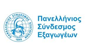 Πανελλήνιος Σύνδεσμος Εξαγωγέων