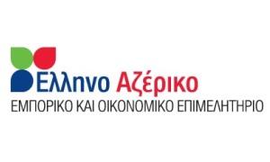ΕΛΛΗΝΟ ΑΖΕΡΙΚΟ ΕΠΙΜΕΛΗΤΗΡΙΟ
