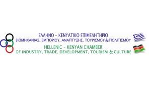 ΕΛΛΗΝΟ Κενυατικό ΕΠΙΜΕΛΗΤΗΡΙΟ