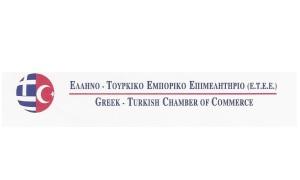 ΕλληνοΤουρκικό επιμελητήριο Logo