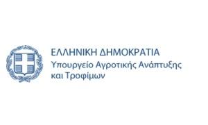 Υπουργείο αγροτικής ανάπτυξης